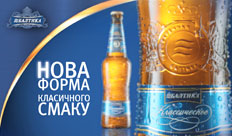 Baltika – New level